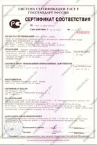сертификат соответствия Samura