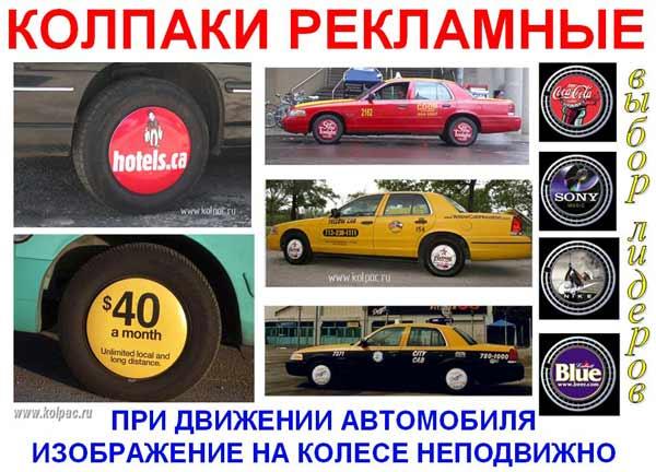 реклама на колесах